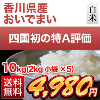 令和2年(2020年)  香川県産 おいでまい<特A評価> 10kg(2kg×5袋) 【送料無料】【白米】【米袋は真空包装】