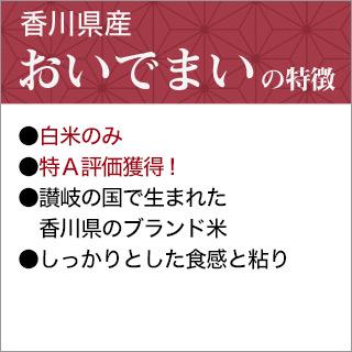 令和2年(2020年)  香川県産 おいでまい<2年連続特A評価> 10kg(2kg×5袋) 【送料無料】【白米】【即日出荷】【米袋は真空包装】