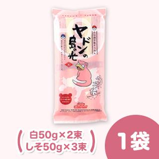 小豆島素麺 ヤドンの島の光 5束250g(白50g×2束+シソ50g×3束)【お米と同梱商品です】
