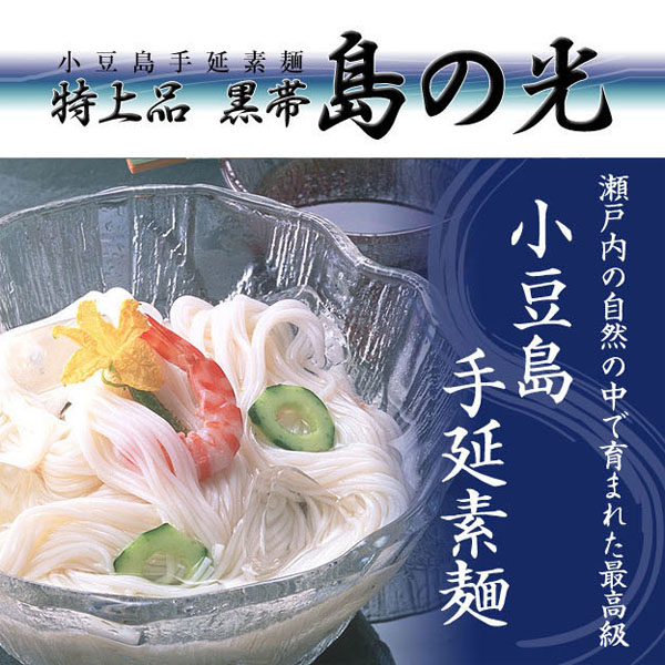 【弔事用・小豆島手延素麺】 小豆島 そうめん 「島の光」 高級限定品 黒帯 3kg(50g×60束)