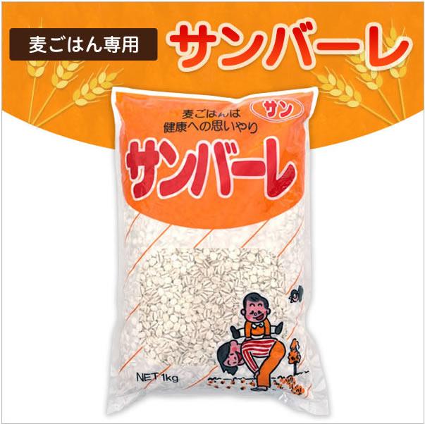 麦ごはん専用 サンバーレ 1kg【大麦 国内産】