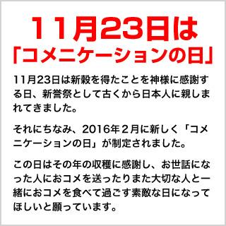 オリジナルメッセージ オコメール 白米1合×5個セット(ゆうパケット便 送料無料)〈宮崎カナエさんデザイン〉