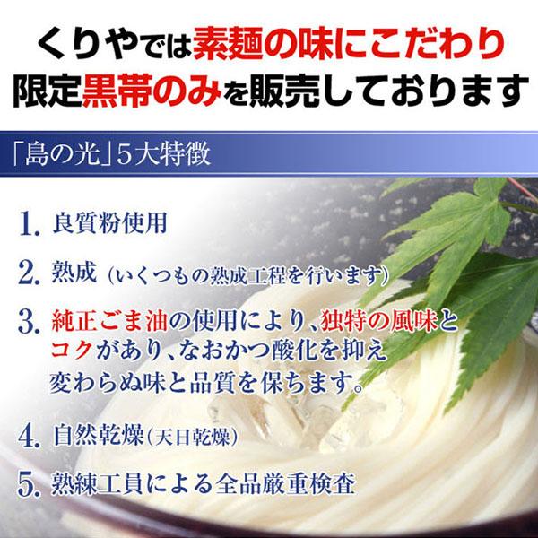 【ギフト包装・小豆島手延素麺】 小豆島 そうめん 「島の光」 高級限定品 黒帯 4kg(50g×80束)