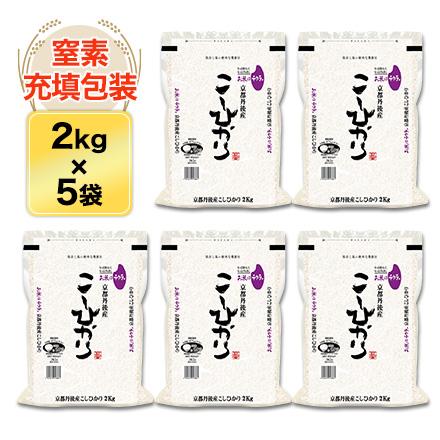 新米 令和3年(2021年) 京都丹後与謝野町産 コシヒカリ(白米・玄米)10kg(2kg×5袋) 【送料無料】【特別栽培米】【米袋は真空包装】【即日出荷は白米のみ】