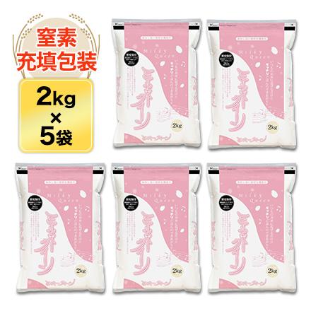 令和元年(2019年) 長野県産 ミルキークイーン 白米 10kg(2kg×5袋) 【送料無料】【米袋は真空包装】