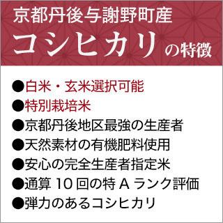 令和2年(2020年) 京都丹後与謝野町産 コシヒカリ 白米・玄米選択 2kg【特別栽培米】【米袋は真空包装】【即日出荷は白米のみ】