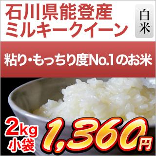 令和2年(2020年) 新米 石川能登産 ミルキークイーン 白米 2kg【米袋は真空包装】