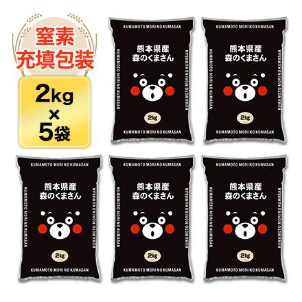 令和元年(2019年) 熊本県産 森のくまさん 白米 10kg(2kg×5袋)【送料無料】【特A評価】【米袋は真空包装】
