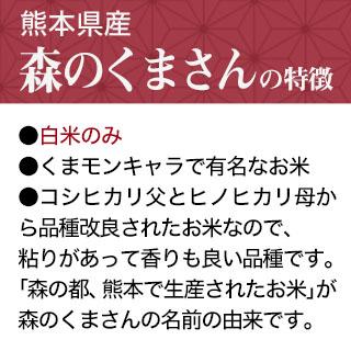 令和2年(2020年) 熊本県産 森のくまさん 白米 2kg 【特A評価】【米袋は真空包装】