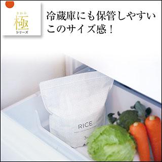 ごはんソムリエ監修 極お米保存袋(2枚入) 【ゆうパケット便】