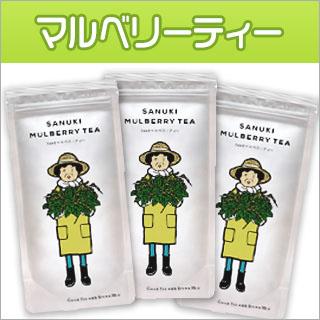 マルベリーティー玄米入り ×3袋 【ゆうパケット便】【送料無料】