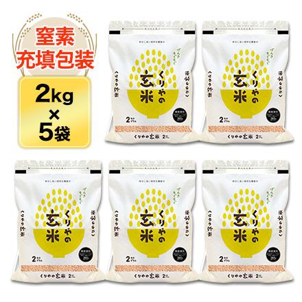 新米 令和3年(2021年) 新潟県中魚沼産 コシヒカリ〈特A評価〉(白米・玄米 )10kg(2kg×5袋)【特別栽培米】【送料無料】【米袋は真空包装】