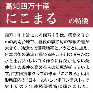 令和2年(2020年) 高知産 にこまる〈日本一おいしい米コンテスト 全国第二位 優秀金賞受賞〉 300g(2合) × 3個セット 真空パック【白米・ゆうパケット便送料込】