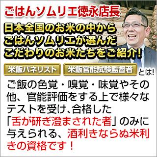 令和元年(2019年) 北海道産 ななつぼし白米 <特A評価連続10回獲得!> 2kg