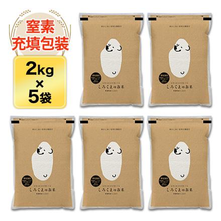令和元年(2019年) 新潟県産 コシヒカリ 10kg (2kg×5袋)【白米】【送料無料】【米袋は真空包装】【値下げしました】