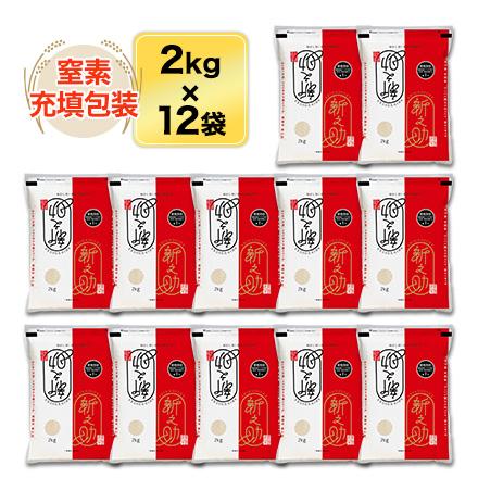 令和2年(2020年) 新潟県の新ブランド 新之助 白米  24kg(2kg×12袋)【送料無料】【米袋は真空包装】【即日出荷】