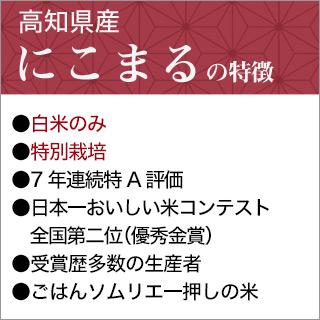 令和2年(2020年) 高知県四万十産 にこまる〈日本一おいしい米コンテスト 全国第二位 優秀金賞受賞〉白米10kg(2kg×5袋) 【特別栽培米】【送料無料・米袋は真空包装】