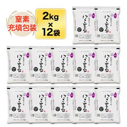 令和元年産(2019年) 高知県産 にこまる〈4年連続特A評価〉白米24kg(2kg×12袋) 【特別栽培米】【送料無料】