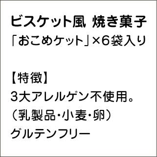 ビスケット風焼き菓子「おこめケットプレーンS」×6袋入り【送料無料】【ゆうパケット便】3大アレルゲン不使用。グルテンフリー