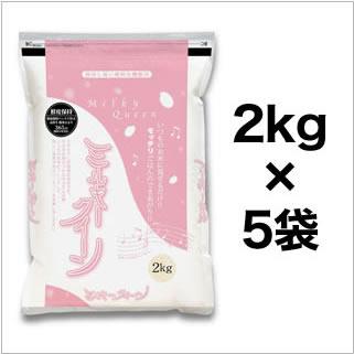 令和2年(2020年) 新米先行予約 石川能登産 ミルキークイーン 白米 10kg(2kg×5袋) 【送料無料】【米袋は真空包装】