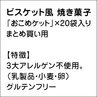 ビスケット風焼き菓子「おこめケットプレーンS」×20袋まとめ買い用【送料無料】3大アレルゲン不使用。グルテンフリー