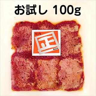 輝く神タン(牛タン)お試し100g  送料コミコミ冷蔵便「ご飯の友シリーズ」