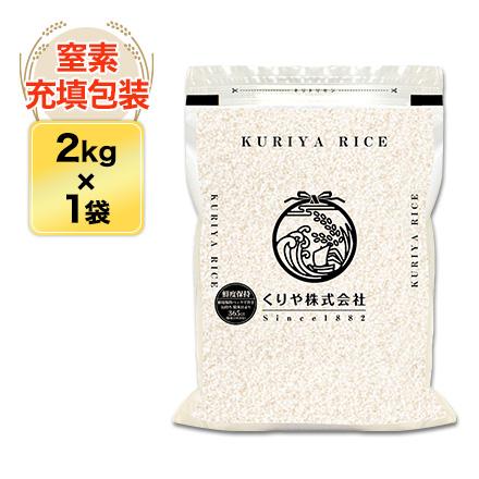令和2年(2020年) ピロール農法米 2kg(未検査米)【白米】
