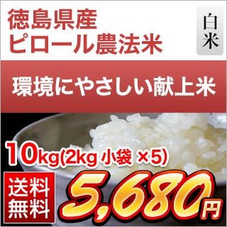 令和2年(2020年) ピロール農法米 10kg(2kg×5袋)(未検査米)【白米・送料無料】