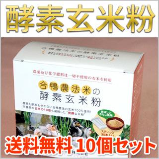 合鴨農法米(無農薬)の酵素玄米粉(4g×30本入り)×10個〈送料無料〉