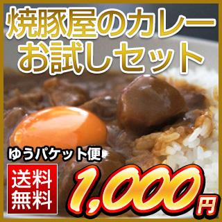 焼豚屋のカレーお試しセット(オコメール1パック+カレー1パック)【ゆうパケット便】【送料無料】