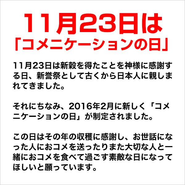 「コメニケーションの日」デザインポストカードで贈るメッセージオコメール  白米1合×3個セット(ゆうパケット便 送料無料)〈宮崎カナエさんデザイン〉