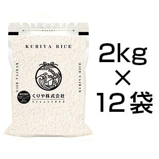 令和2年(2020年) 合鴨農法米 コシヒカリ 24kg(2kg×12袋)【白米・玄米選択】【送料無料】【米袋は真空包装】農薬及び化学肥料は一切不使用