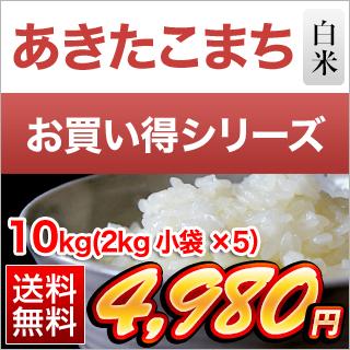 令和2年(2020年) 青森県産 あきたこまち 白米 10kg(2kg×5袋)【送料無料】【米袋は真空包装】
