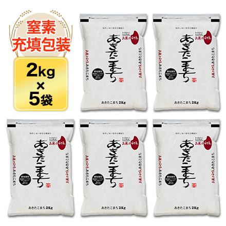令和2年(2020年) 新米 埼玉県産 あきたこまち 白米 10kg(2kg×5袋)【送料無料】【米袋は真空包装】