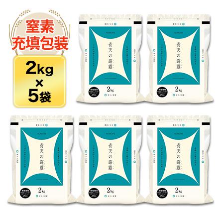 令和2年(2020年) 青森県産 青天の霹靂〈7年連続特A評価!〉白米10kg(2kg×5袋) 【送料無料】【米袋は真空包装】【即日出荷】