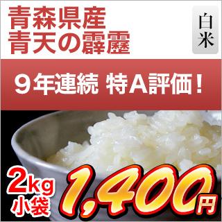 令和2年(2020年) 青森県産 青天の霹靂〈6年連続特A評価!〉白米 2kg【米袋は真空包装】【即日出荷】
