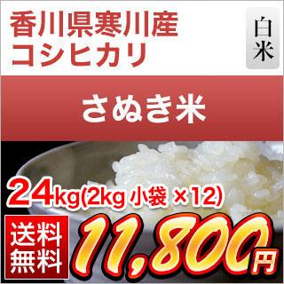 令和元年 (2019年) 香川県寒川産 コシヒカリ【さぬき米】 白米 24kg(2kg×12袋)【送料無料】
