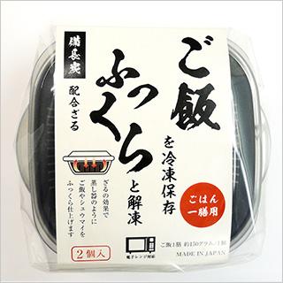 ふっくら仕上がる冷凍ごはんパック 〈2個入〉(美味しさの秘密は備長炭配合ザル)(レンジで3分出来上がり)