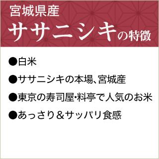 令和2年(2020年) 宮城県産 ササニシキ 24kg(2kg×12袋) 白米 【送料無料・米袋は真空包装】