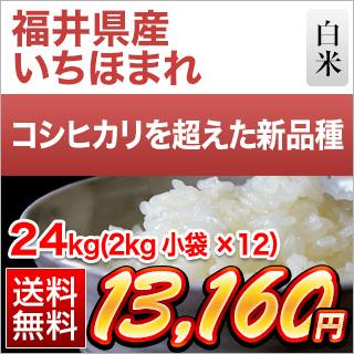 令和2年(2020年) 福井県産 いちほまれ<2年連続 特A評価> 24kg (2kg×12袋)【白米】【送料無料】【米袋は真空包装】【即日出荷】