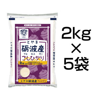 富山米 砺波産コシヒカリ 10kg(2kg×5袋)【送料無料 29年度産】