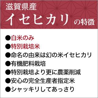 令和2年(2020年) 滋賀県産 イセヒカリ 2kg 【減農薬】【白米・玄米 選択】【米袋は真空包装】