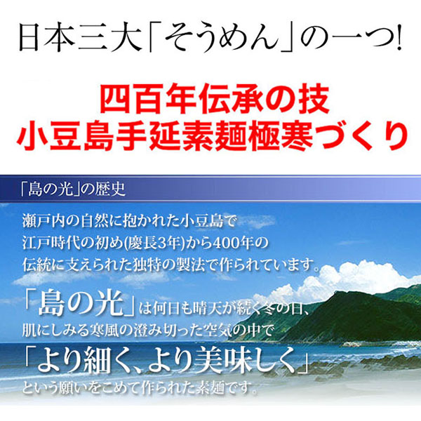 【小豆島手延素麺】 小豆島 そうめん 「島の光」 高級限定品 黒帯 木箱入り 9kg(50g×180束) 【送料無料】