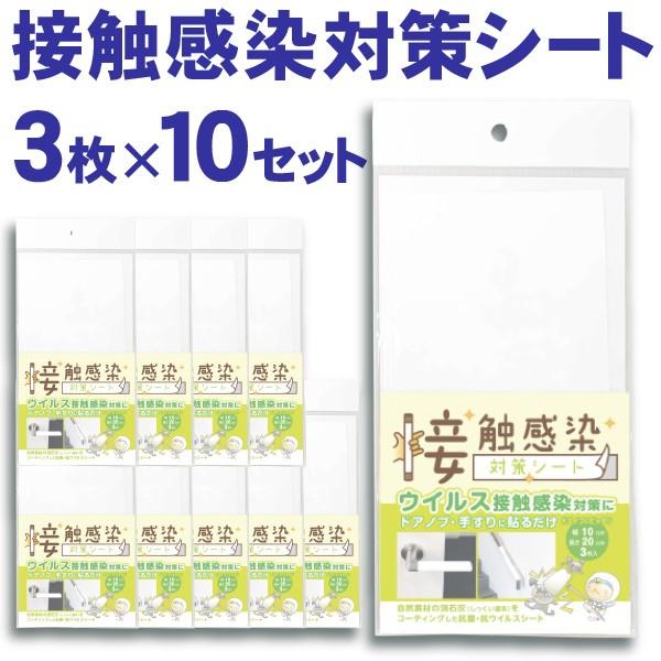 接触感染対策シート(3枚入り) ×10袋