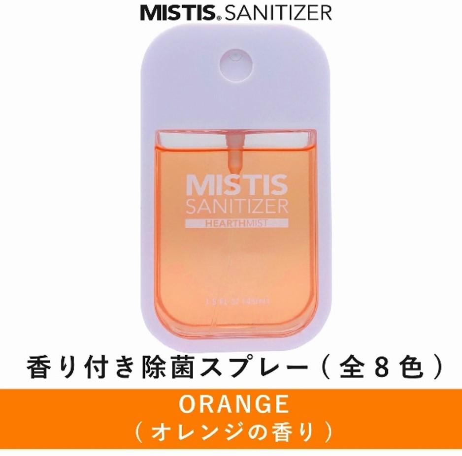 香り付き除菌スプレー MISTIS SANITIZER ORANGE(オレンジの香り)