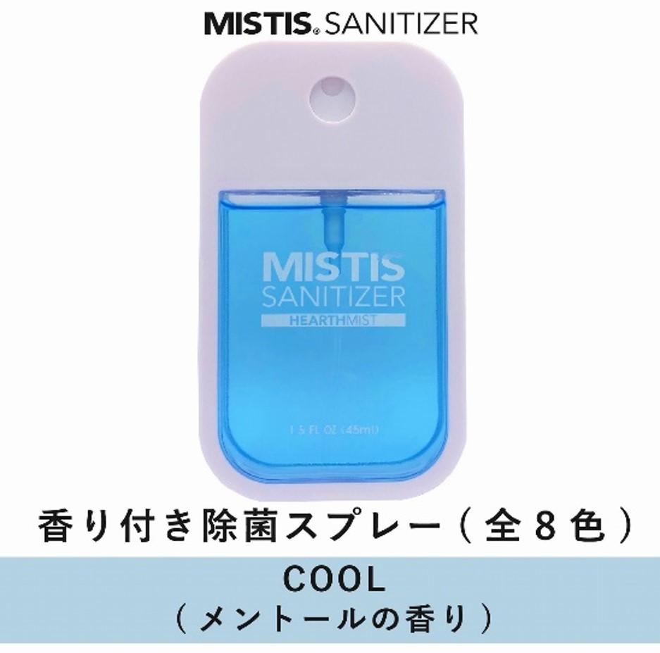 香り付き除菌スプレー MISTIS SANITIZER COOL(メントールの香り)
