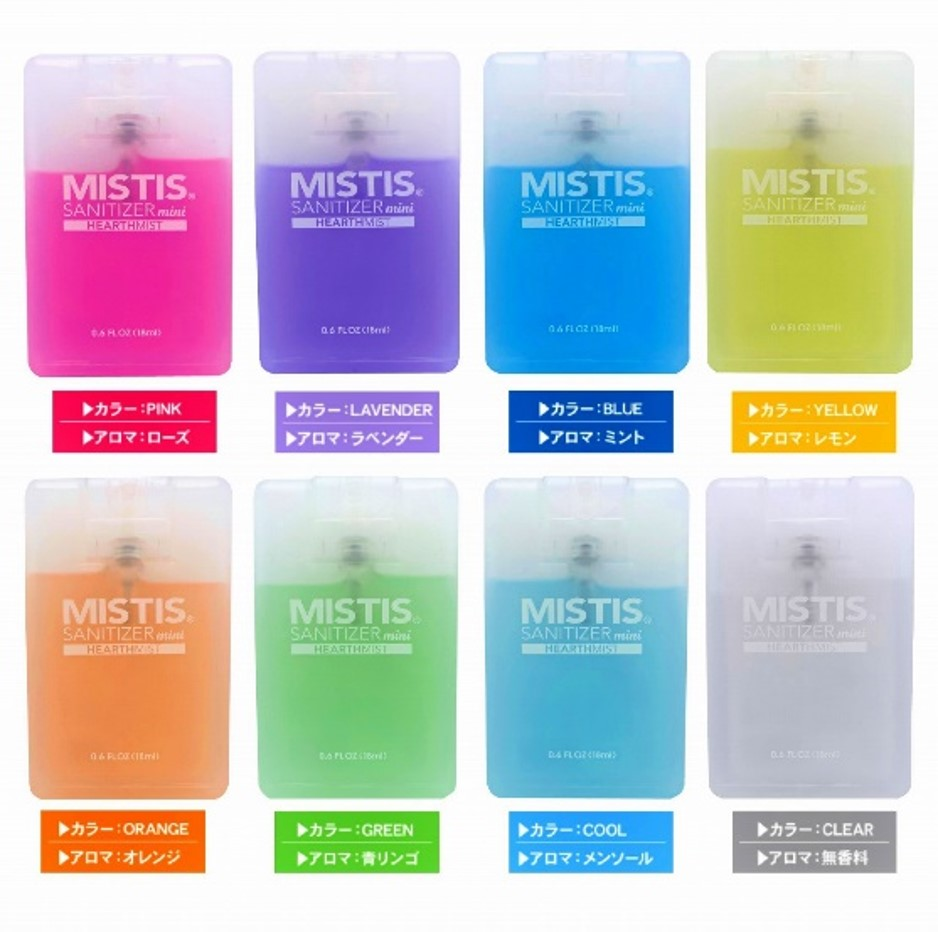 カード型ミニボトル 香り付きアルコール除菌スプレー 8色セット MISTIS SANITIZER mini