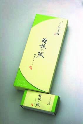 【ことほぎの木】 箱根の坂ガトーショコラ 抹茶 5個入