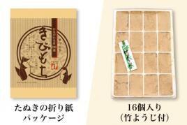 【和菓子処味楽庵】きびもち箱入れ