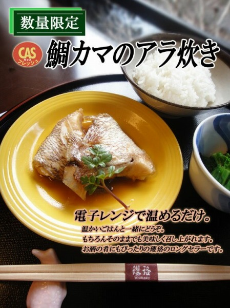 鯛カマのアラ炊き
